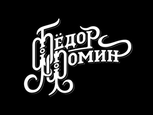 russian_letter